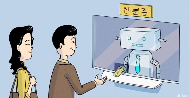 Corea del Sur, e-goverment, gobierno eltrónico, historia, claves, Chile, ranking, ONU