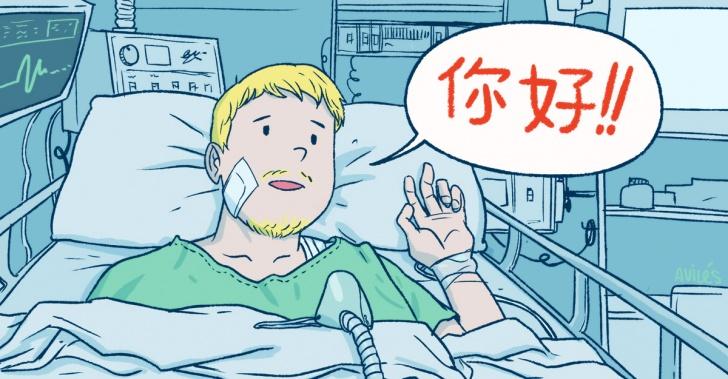 En coma, parálisis, medicina, salud
